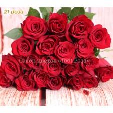 """Роза """"Фридом"""" 60 см"""