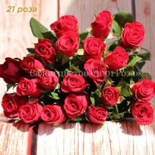Роза красная 37 см
