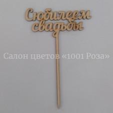 """Топпер """"С юбилеем свадьбы"""""""