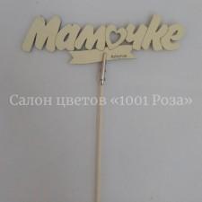 "Топпер -магнит ""Мамочке"""