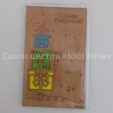 """Открытка деревянная """"С Днем Рождения"""" №1"""