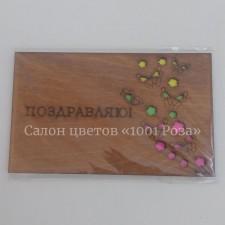 """Открытка деревянная """"Поздравляю"""" №1"""